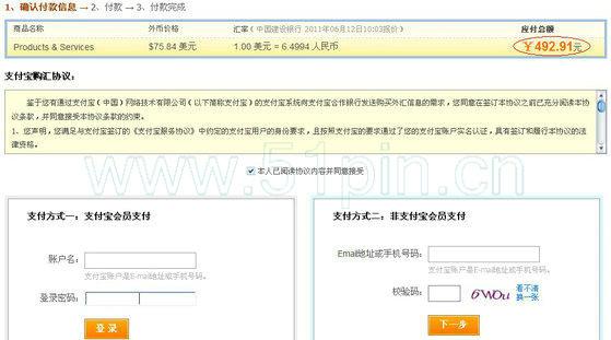 ixwebhosting注册过程6