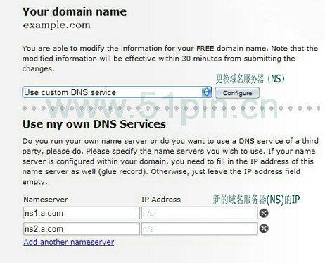 更改域名服务器NS