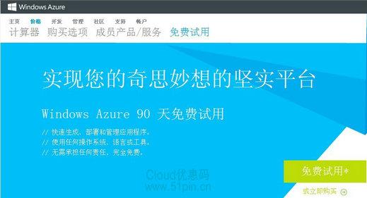 微软Azure免费试用
